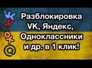 ОБХОД БЛОКИРОВКИ ВК, Яндекс, Одноклассники, Майл.ру ДЛЯ УКРАИНЫ БЕСПЛАТНО В 1 КЛИК