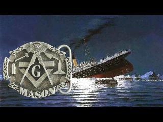 Гибель Титаника - первый теракт, организованный мировым правительством