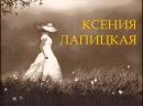 Ксения Лапицкая - Слава Тебе, Боже