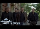 Братство десанта 5 серия