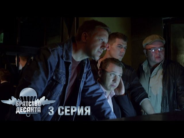 Братство десанта - 3 серия