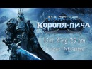 Lich King 25HM, гильдия PvE Content, WowCircle x100