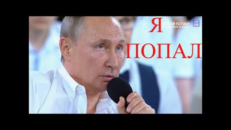 Путин не помнит кем работал.Это Двойник или Склероз?
