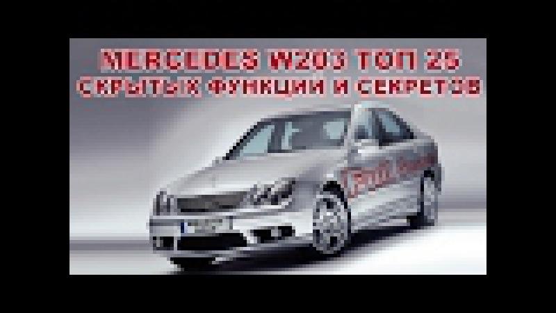 Mercedes-Benz W203 Топ 25 Скрытых Функций, Секреты и Интересные фишки / W203 Подборка Секретов 2017