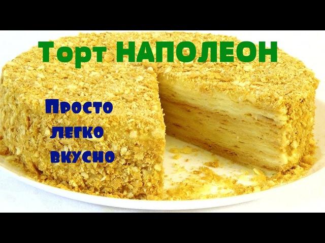 Торт НАПОЛЕОН.Просто легко вкусно