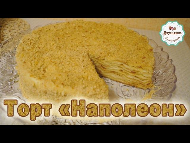 Торт Наполеон классический советский рецепт