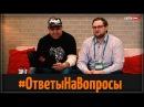 Letson Куплинов отвечает на вопросы.