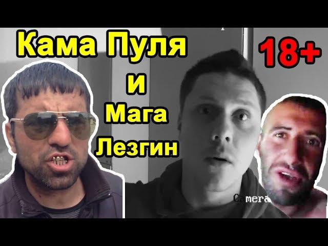 Взлом камер - Кама Пуля и Мага Лезгин (строго 18)