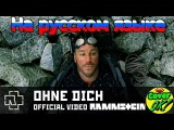 Rammstein - Ohne Dich (Official Video)  Russian cover   На русском  Святослав Капустин