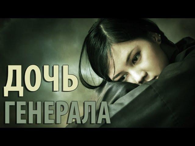Свидетельство Дочь Генерала - Родион Березов (Альманах 2006 год)