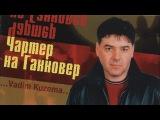 Вадим КУЗЕМА - Половина пути