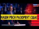 Способна ли Россия победить армию США Дмитрий Рогозин о ВПК России Сатана Т 14 Армата Миг29