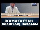 ұстаз Артық Жұмабекұлы Жамағаттан бөлінудің зардабы islam