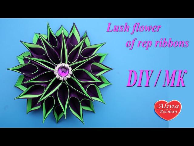 Пышный цветок из репса МК Lush flower of rep ribbons DIY