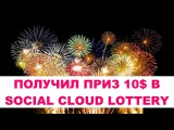 Получил приз 10$ в Social Cloud Lottery