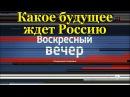 Какое будущее ждет Россию Воскресный Вечер с Владимиром Соловьевым от 04.06.2017
