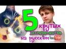 Самые крутые эксперименты русского ютуба/ТОП