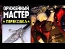 Оружейный Мастер: Меч Данте Мятежник [Devil May Cry] - Man at Arms