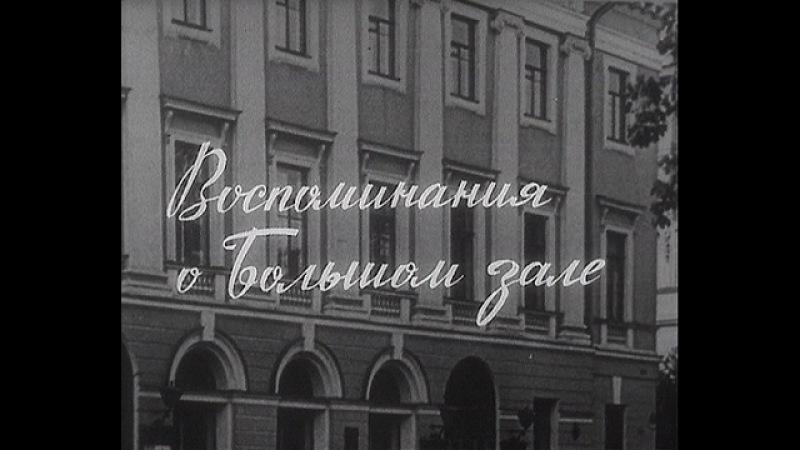 1970г Ираклий Андроников. Воспоминания о Большом зале Ленинградской филармонии.