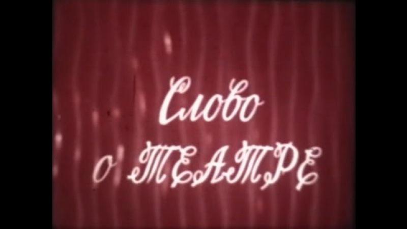 1981г Слово о театре. О советском театре 70х-80х годов. Док. фильм СССР.