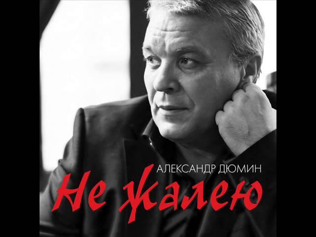 Александр Дюмин Не жалею Оригинальный альбом 2016 го года