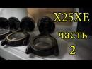 Ремонт двигателя 2 5 X25XE Опель Омега Б OPEL Omega B часть 2