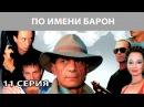 По имени Барон 11 серия 2002
