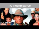 По имени Барон 9 серия 2002