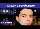 Пейзаж с убийством 1 серия (2002)