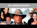 По имени Барон 2 серия 2002
