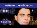 Пейзаж с убийством 4 серия (2002)