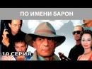 По имени Барон 10 серия 2002