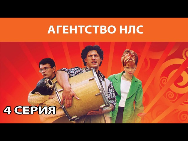 Агентство НЛС 4 серия