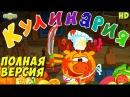 Смешарики игры Смешарики Кулинария игра мультик онлайн✦Полная версия✦прохожд