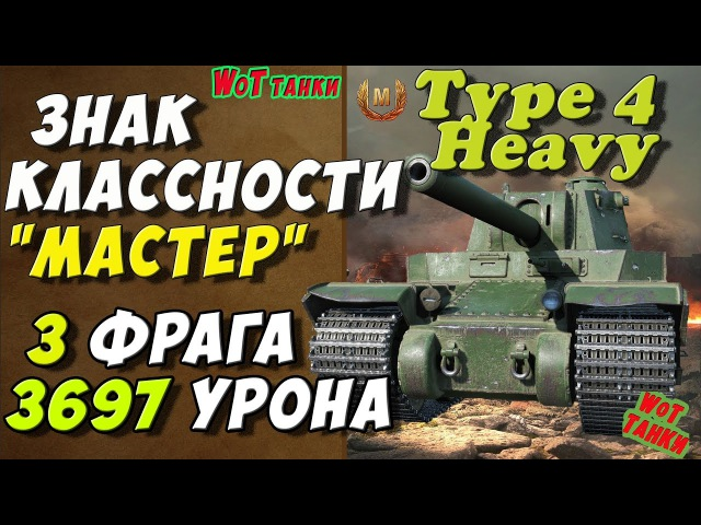 Wot танки Type 4 Heavy ★ Знак классности Мастер★игра World of Tanks★HD