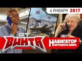 ОТ ВИНТА 2016. Сезон 9 эпизод 15. (В рамках телепередачи
