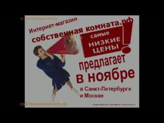 ownroom.ru представляет самые низкие цены на мебель в ноябре 2016 Санкт Петербурге и Москве