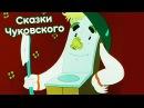 Сказки Чуковского мультфильмы Мойдодыр Муха Цокотуха Тараканище Федорино горе все серии подряд