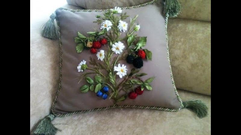 Декоративная подушка с ромашками малиной ежевикой голубикой и вишней