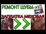 Заплатка меховая-Ремонт шубы