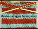 Цветное вязание по кругу Смена цвета нити без ступенек How to knit jogless stripes
