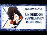 IA - Underdog Supremacy Doctrine (RUSSIAN COVER)