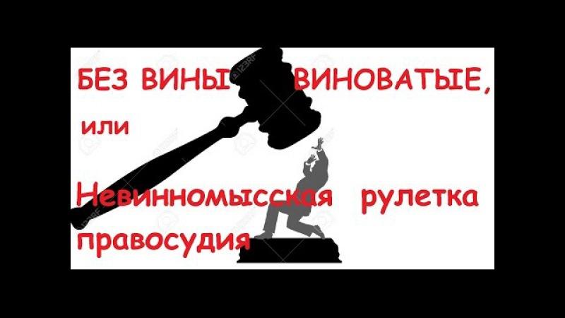 Без вины виноватые, или Невинномысская рулетка правосудия