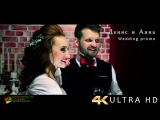 Denis and Anna VIDEOgrapher David Sokolov Fotovideoset