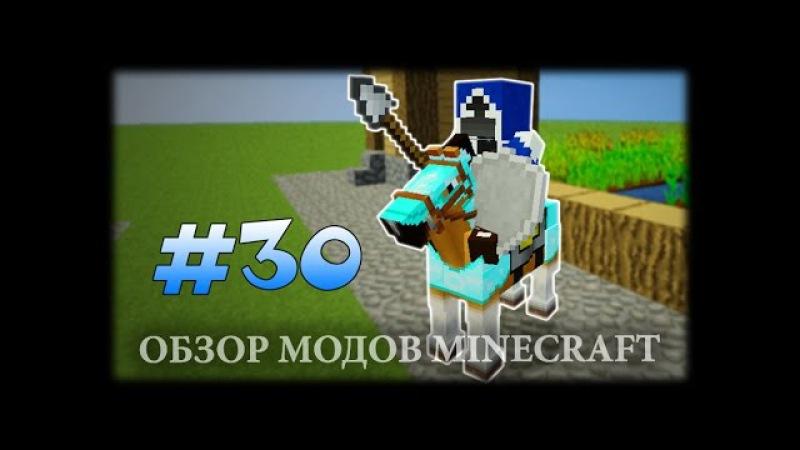 Мощные Рыцарские Оружия! - Mine Blade BattleGear 2 Mod Майнкрафт