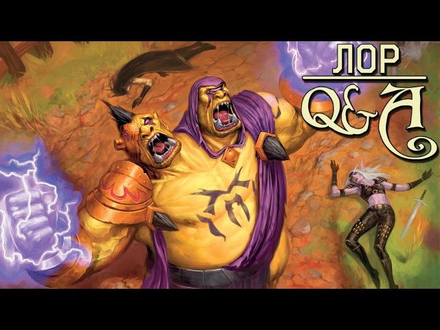 Как появились двухголовые огры Warcraft Лор QA   Вирмвуд