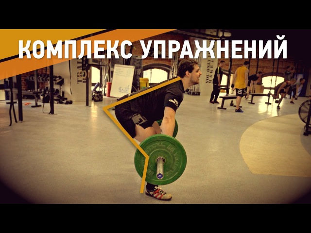 3 комплекса упражнений для развития техники рывка – ARMA SPORT 3 rjvgktrcf eghf;ytybq lkz hfpdbnbz nt[ybrb hsdrf – arma sport