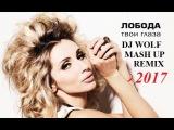 LOBODA - ТВОИ ГЛАЗА ( DJ WOLF MASH UP REMIX 2017 )