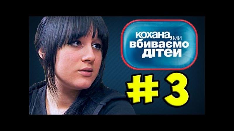 Дорогая мы убиваем детей ► Мама избила подругу дочки ◓ Семья Ильчук ►3