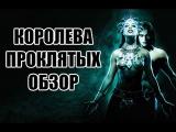 Ужасные Обзоры - Королева Проклятых (Грациозное Создание Ночи) 2002